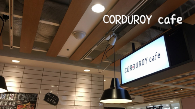 CORDUROY cafeサムネイル